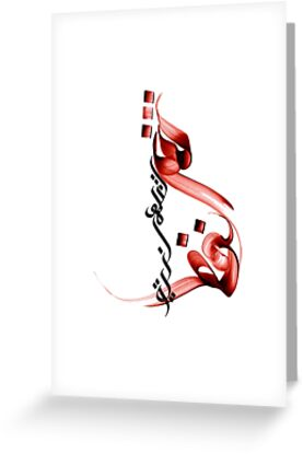 Passion sentuality arabic greeting cards by une hirondelle sentuality arabic by une hirondelle m4hsunfo