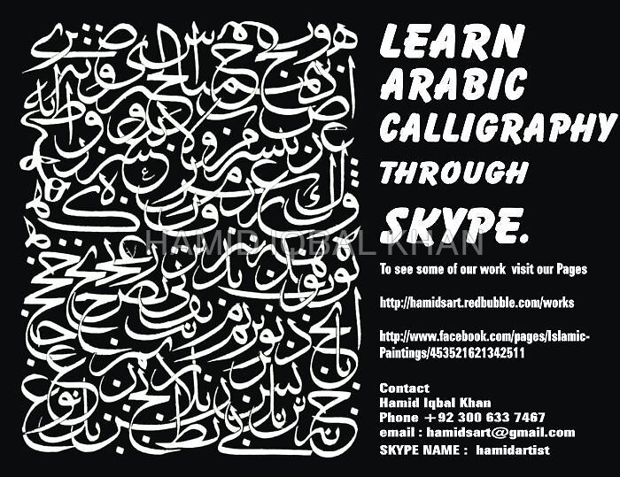 Arabic Calligraphy Classes On The Skype By Hamid Iqbal