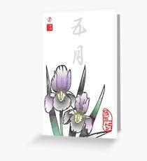 Inked Petals of a Year May Greeting Card