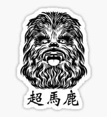 Cho~ Baka Sticker