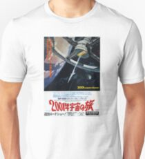 Japanese 2001: A Space Odyssey Unisex T-Shirt