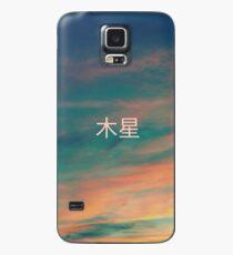vaporwave Case/Skin for Samsung Galaxy