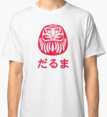 Daruma / だるま / 達磨 Classic T-Shirt
