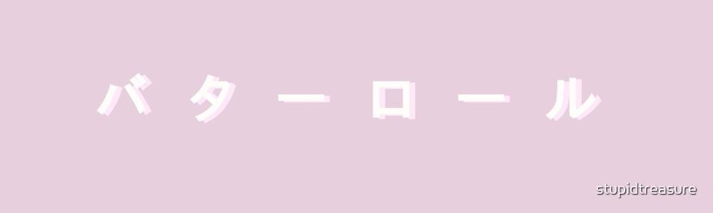バターロール by stupidtreasure