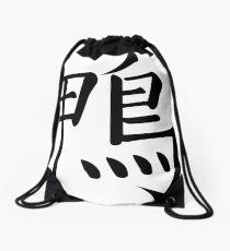 Duck Drawstring Bag