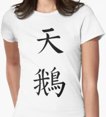 Swan Women's Fitted T-Shirt