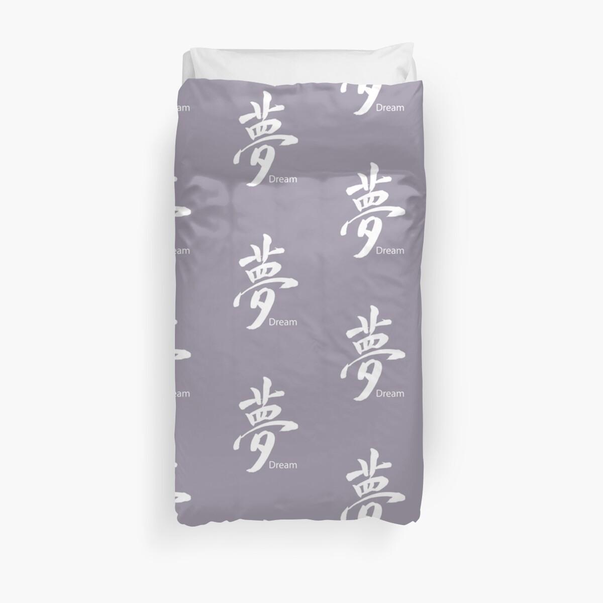 """""""Dream"""" symbol in Kanji Japanese white text by cinn"""