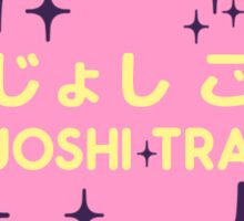 FUJOSHI TRASH Sticker