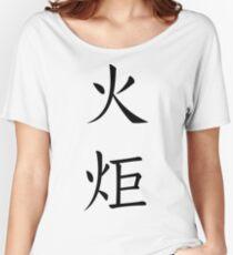 Torch Women's Relaxed Fit T-Shirt