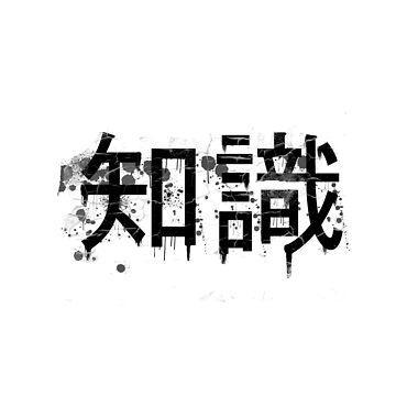Knowledge- Japanese Ink by KWarDC