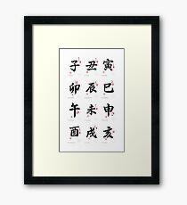 Chinese Japanese Horoscope  Framed Print