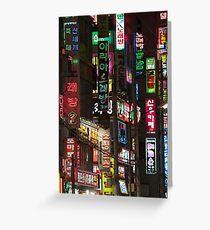 Neon Night - Changwon, South Korea Greeting Card