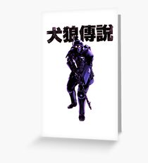 Jin Roh Trooper Greeting Card