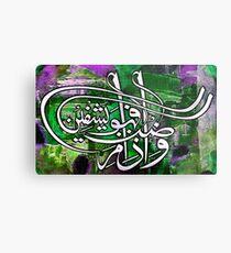 Wa eza mariztu fahowa yashfeen Metal Print
