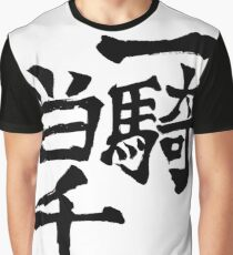 One Man Army (Nishinoya's Shirt) Graphic T-Shirt