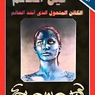Storm's poster of Mystique by Orth