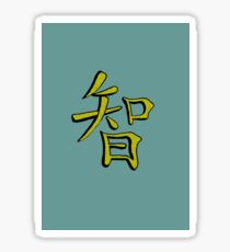 Chinese character for wisdom Sticker