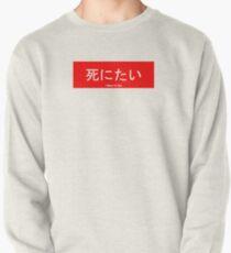 (japanisch) Ich möchte sterben Sweatshirt