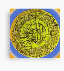 Aayatul Kursi cut work Canvas Print