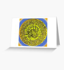 Aayatul Kursi cut work Greeting Card