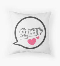 Oppa - Black Ver. Throw Pillow