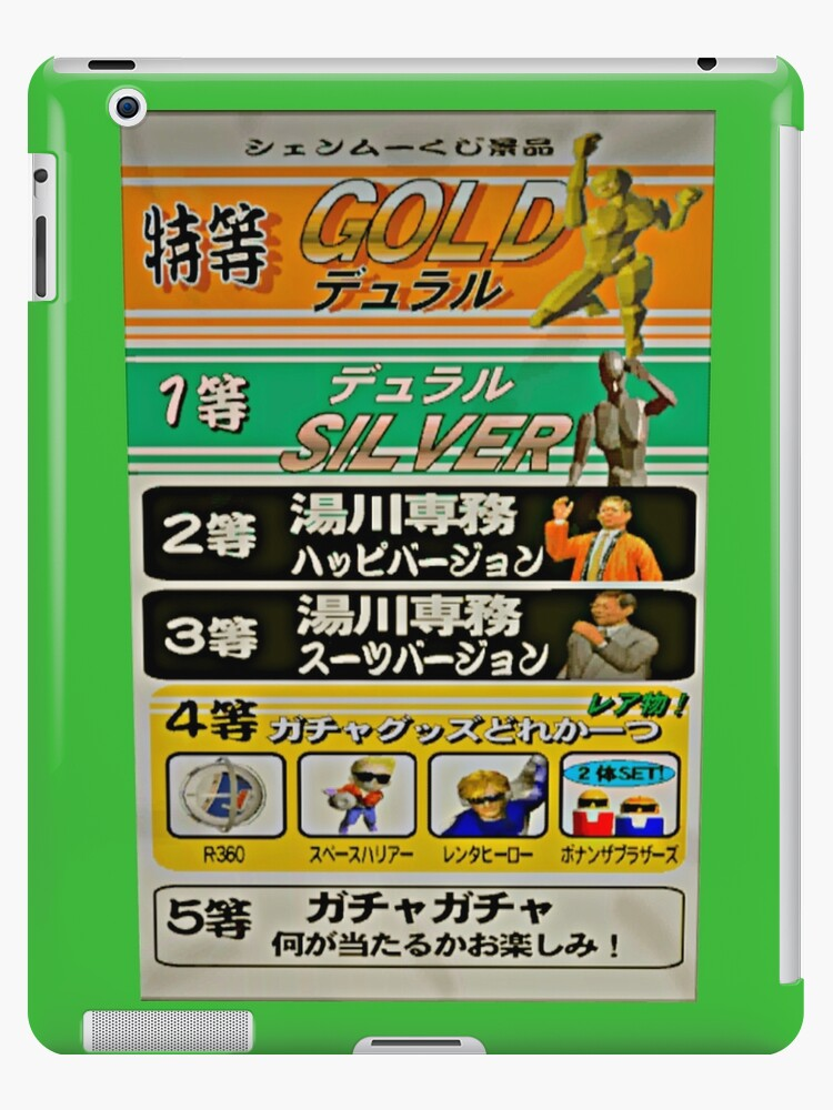 Shenmue Abe Store Prize Flyer Shenmue by hoogafanter