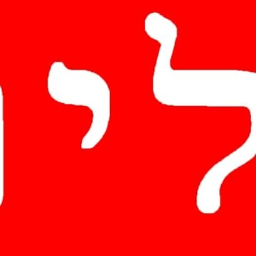 Supreme Box Logo Hebrew by HumbleMister
