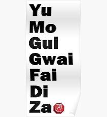 Yu Mo Gui Etc. Poster
