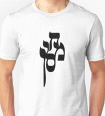 """״hamsin"""" its too hot! hebrew script prints T-Shirt"""
