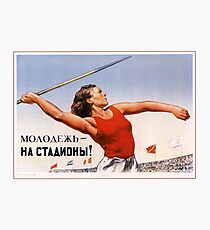 Youth, take everything from your stadiums! (1947 Soviet Propaganda) Photographic Print