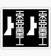 Toha heavy Industries sticker 2-in-1 Sticker