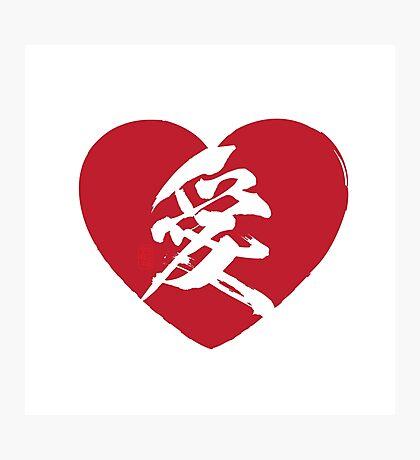Love Heart Photographic Print