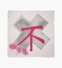 Chinesisches Schriftzeichen: Nein in chinesischem Schriftzeichen Tuch