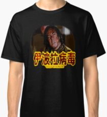 Ebola Syndrome Classic T-Shirt