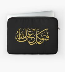 Trust In God (Arabic Calligraphy) Laptop Sleeve