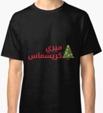 Merry Christmas (Arabic Calligraphy) Classic T-Shirt