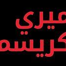Merry Christmas (Arabic Calligraphy) by Omar Dakhane