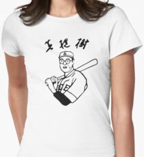 Karou Betto Big Lebowski Womens Fitted T-Shirt