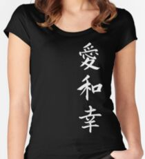 Love Peace Happiness Kanji (White Writing) Women's Fitted Scoop T-Shirt