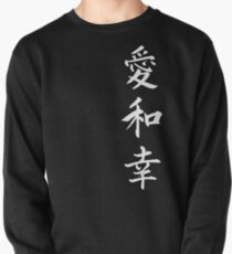 Love Peace Happiness Kanji (White Writing) Pullover