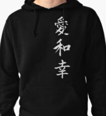 Love Peace Happiness Kanji (White Writing) Pullover Hoodie