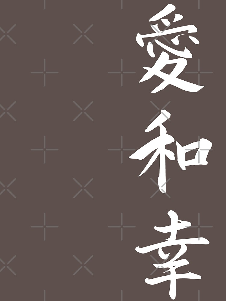 Love Peace Happiness Kanji (White Writing) by SpaceAlienTees