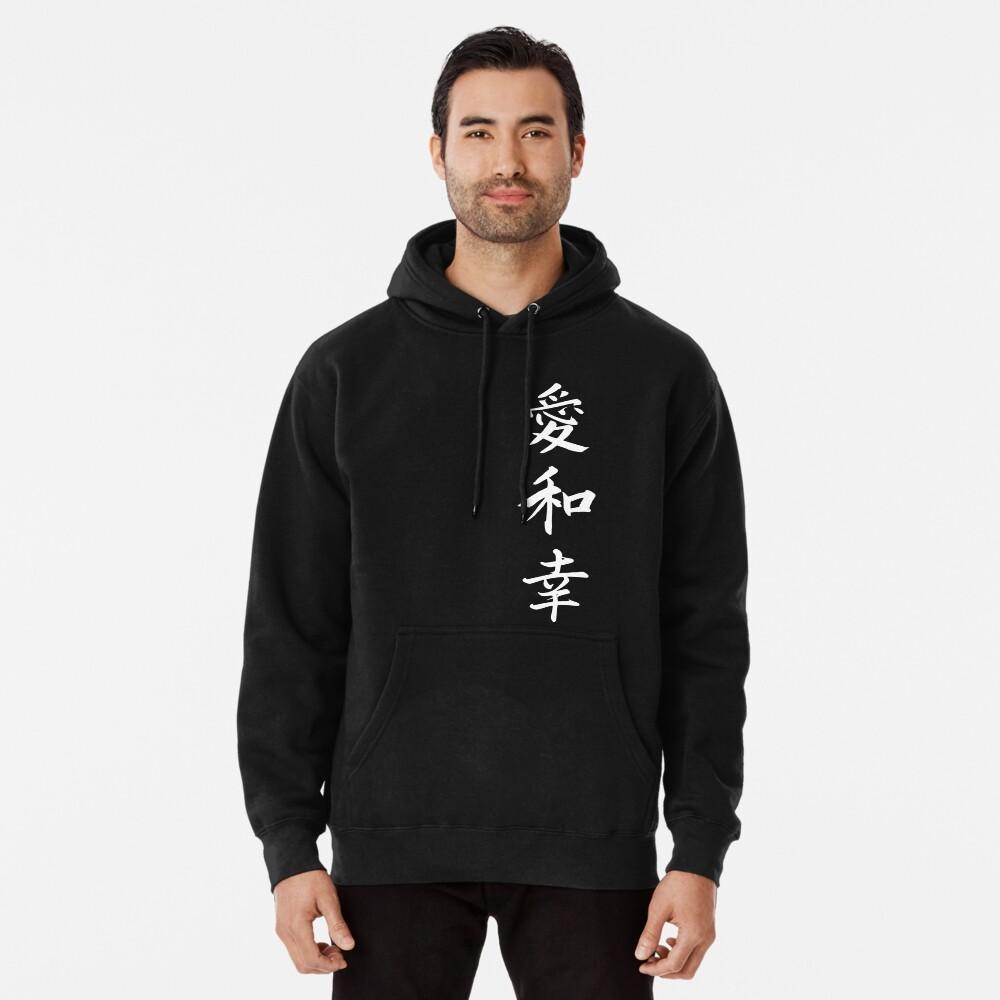 Love Peace Happiness Kanji (White Writing) Pullover Hoodie