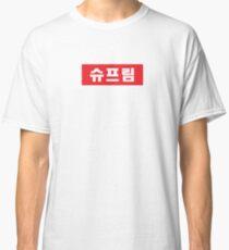 SUPREME - Korean / Hangul Classic T-Shirt