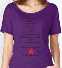 Bucky Barnes Trigger Words Women's Relaxed Fit T-Shirt