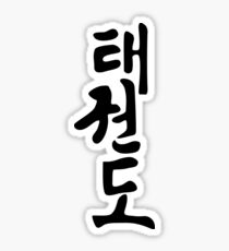Taekwondo - Traditional Korean Calligraphy Sticker
