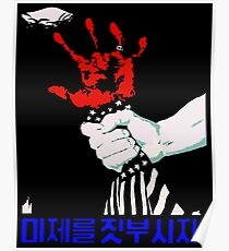 North Korean Propaganda - Destroy US Imperialists ! Poster