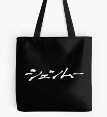 Shenmue Japanese Tote Bag