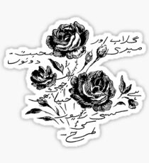 Roses and Love Urdu Poem Calligraphy Glossy Sticker