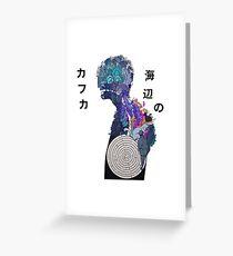 Kafka on the shore - Illustration Merch Greeting Card